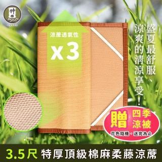 【神田職人】3D頂級特厚 柔藤 透氣涼蓆-B 棉麻 床蓆 不夾髮膚 熱銷涼蓆推薦(單人3.5尺)