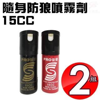 【金德恩】2組隨身型防狼催淚噴霧鑰匙圈15cc(射程可達2公尺/隨機色/防身/安全)