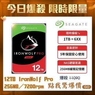 【SEAGATE 希捷】IronWolf Pro 12TB 3.5吋 7200轉 NAS硬碟 含3年資料救援(ST12000NE0008)