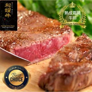 【漢克嚴選】美國產日本級和牛厚切霜降熟成牛排40片組(300g±10%/片)