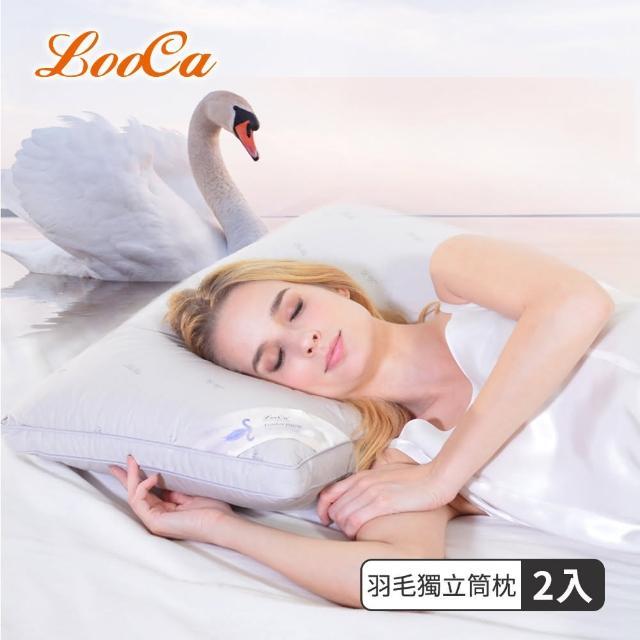 【寒冬破盤】LooCa水鳥羽毛絨三段式獨立筒保暖枕(2入)/