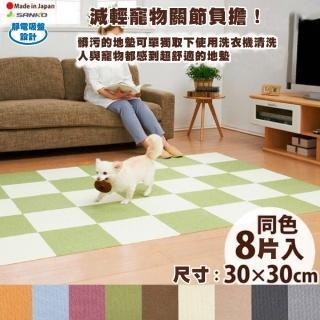 【Sanko】防潑水止滑巧拼地墊 9色可選(一組4包 共32片)