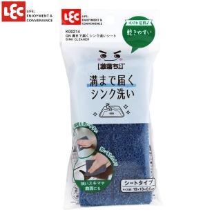 【LEC】廚房水槽清潔海綿布(瀝水性佳又快乾降低黴菌細菌孳生情況)