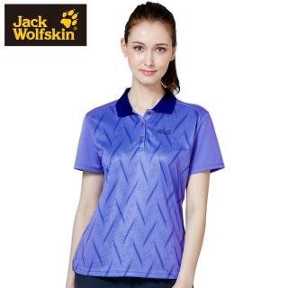 【Jack wolfskin 飛狼】女 竹炭排汗短袖POLO衫 抗菌除臭(丁香藍)