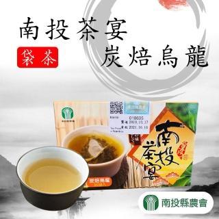 【南投縣農會】南投茶宴 烏龍茶袋茶-2.8g-20入-盒(一盒組)