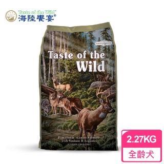 【Taste of the Wild 海陸饗宴】松林鹿肉鷹嘴豆 愛犬專用 2.27Kg(狗無穀飼料)