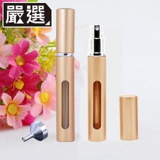 【嚴選】透明設計可見式旅行攜帶分裝香水瓶/壓瓶/空瓶(金-附漏斗)/