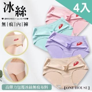 【lemonsolo】升級加大冰絲無痕內褲紅唇款(4入)