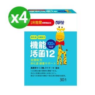 【小兒利撒爾】機能活菌12 x四盒組(兒童益生菌乳酸菌)