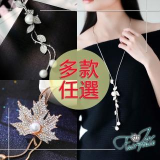 【伊飾童話】精選珍珠水晶鑽花葉項鍊長鍊(多款可選)