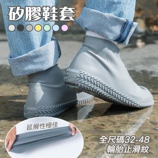 可水洗重複使用 仿輪胎紋防滑矽膠鞋套 防水雨鞋套 輕巧可攜帶