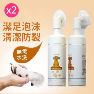 【OKAWA】寵物潔足抗菌慕斯 2入(寵物清潔 寵物洗腳 狗狗洗腳 狗狗清潔 腳底清潔)