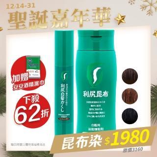 【Sastty】日本利尻昆布 白髮染髮劑+染髮筆 超值組(染髮不過敏)