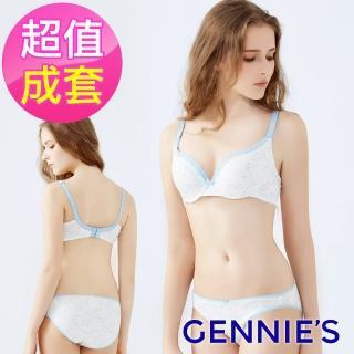 【Gennies 奇妮】美肌無雙水精靈內衣褲成套組/搭配低腰內褲L(水藍GA33+GB73)