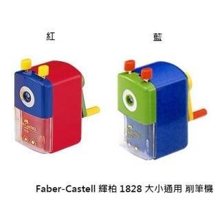 【Faber-Castell】削鉛筆機-大小通用1828(1828)
