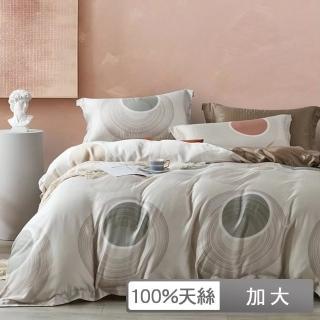 【貝兒居家寢飾生活館】100%天絲七件式兩用被床罩組 吉米粉(加大)