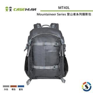 【Caseman 卡斯曼】Mountaineer Series 登山者系列雙肩背包 MT40L(勝興公司貨)