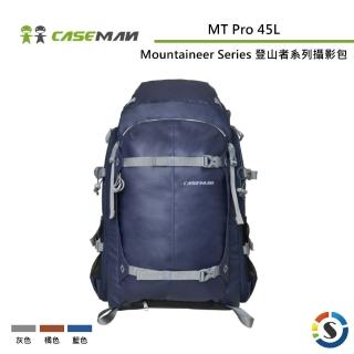 【Caseman 卡斯曼】Mountaineer Series 登山者系列雙肩背包 MT Pro 45L(勝興公司貨)