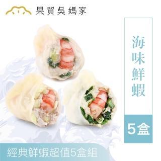 【果貿吳媽家水餃】海味鮮蝦 超值5盒組(熱賣款:高麗菜鮮蝦 / 韭菜鮮蝦 / 韭黃鮮蝦)