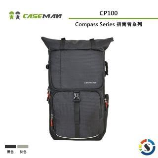 【Caseman 卡斯曼】Compass Series 指南者系列攝影雙肩背包 CP100(勝興公司貨)