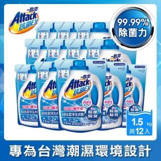 【一匙靈】ATTACK 抗菌EX/極速淨EX濃縮洗衣精(補充包1.5kgx12包)