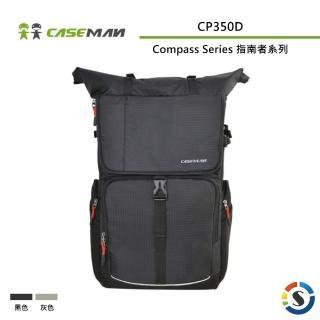 【Caseman 卡斯曼】Compass Series 指南者系列空拍機攝影雙肩背包 CP350D(勝興公司貨)