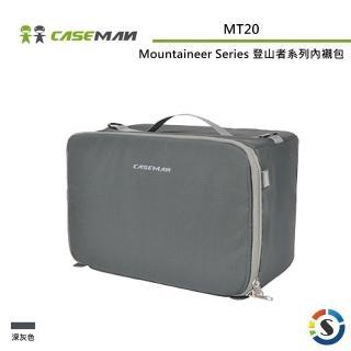 【Caseman 卡斯曼】Mountaineer Series 登山者系列內襯包 MT20(勝興公司貨)