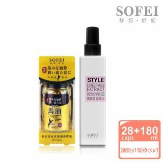 【SOFEI 舒妃】馬油添加好髮質雙重修護組(28caps+髮妝水180ML)