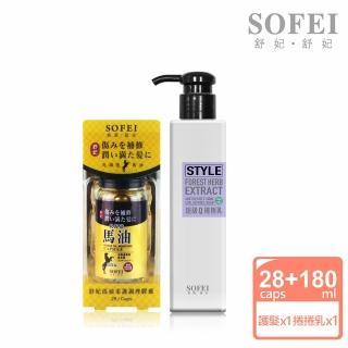 【SOFEI 舒妃】植萃捲度維持捲髮修護組(28caps+捲捲乳180ML)