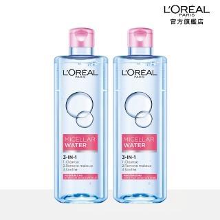 【LOREAL Paris 巴黎萊雅】三合一卸妝潔顏水(任選2入組)