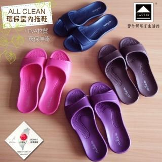 【LASSLEY】AllClean環保室內拖鞋|浴室拖鞋(EVA材質 沙灘拖 台灣製造)