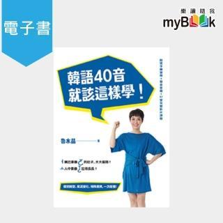 【myBook】韓語40音就該這樣學!(17堂完整影片課程+發音示範音檔)(電子書)