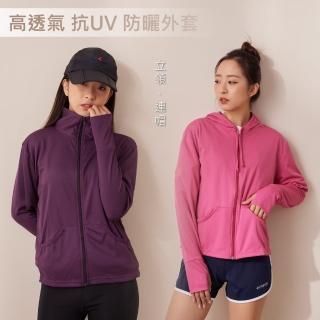 【PEILOU 貝柔】女款3色男款3色防風防潑水外套&6色立領/連帽透氣抗UV防曬外套(買就送觸控手套)