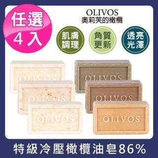 【Olivos 奧莉芙的橄欖】肌膚救星-特級冷壓橄欖油皂4入搶購組 250GX4(任選四入)