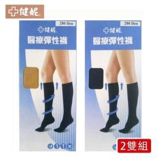 【健妮】醫療彈性半統襪-靜脈曲張襪(兩雙組)