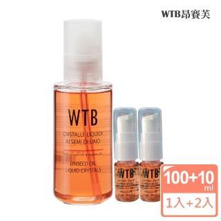 【WTB 昂賽芙】免沖洗 亞麻籽護髮神器 買1送2超值組(100ml+10mlx2)