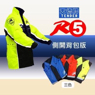 【天德牌】新版R5側開式背包版兩件式風雨衣