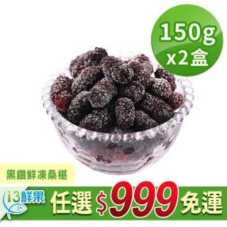 【愛上鮮果】黑鑽鮮凍桑椹2盒(150g/盒)/