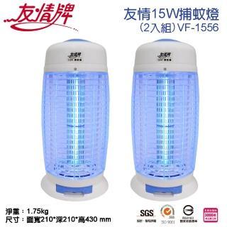 【友情牌】友情15W捕蚊燈/2入組/登革熱防蚊必備(VF-1556)