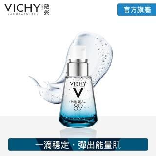 【VICHY 薇姿】M89火山能量微精華 30ml(彈潤保濕)