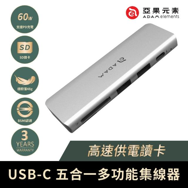 【ADAM】Hub 5E USB 3.1 USB-C 5 port 多功能轉接器