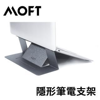 【美國MOFT】隱形筆電支架 15吋以下筆電適用(官方授權正品)