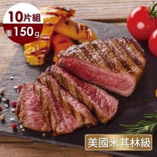 【10片組】美國頂級霜降極嫩厚切牛排(150g/片)
