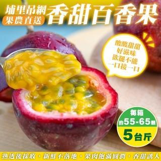 【果農直配】埔里吊網香甜百香果(5斤/箱)