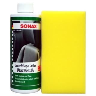 【亞克科技】SONAX 真皮活化乳