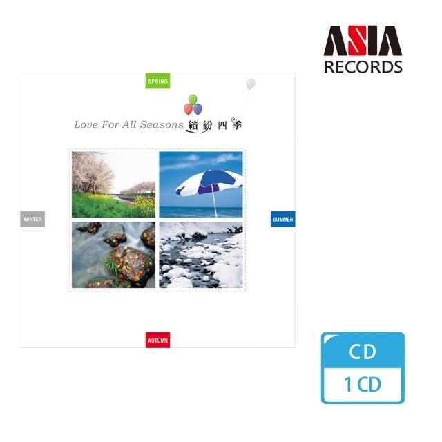 【亞洲唱片】繽紛四季(大自然音樂系列)