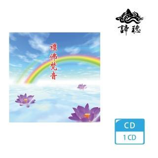 【諦聽文化】禮佛梵音(佛曲唱頌系列)