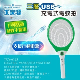 【大家源】超值2入組-三層USB充電式電蚊拍/捕蚊拍(TCY-6125)