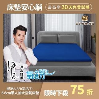 【日本旭川】里昂零重力6.6cm支撐舒眠水洗床墊-舒適支撐加高型(單人加大)