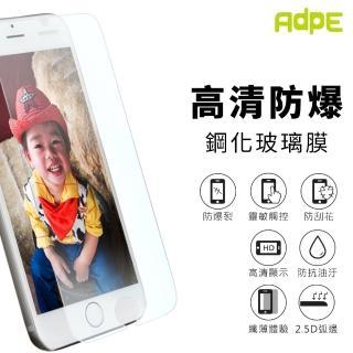 【AdpE】SONY Xperia XZ2 Premium 9H高清鋼化玻璃貼
